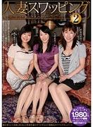 [AMRC-025] 人妻スワッピング~男に飢えた熟女たちのヤリコンパーティー~ 2