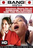 gokudouno_bizuma_san_wa_karibugumi_to_ippondo_gumi_tono_fukushuugeki_front_cover.jpg
